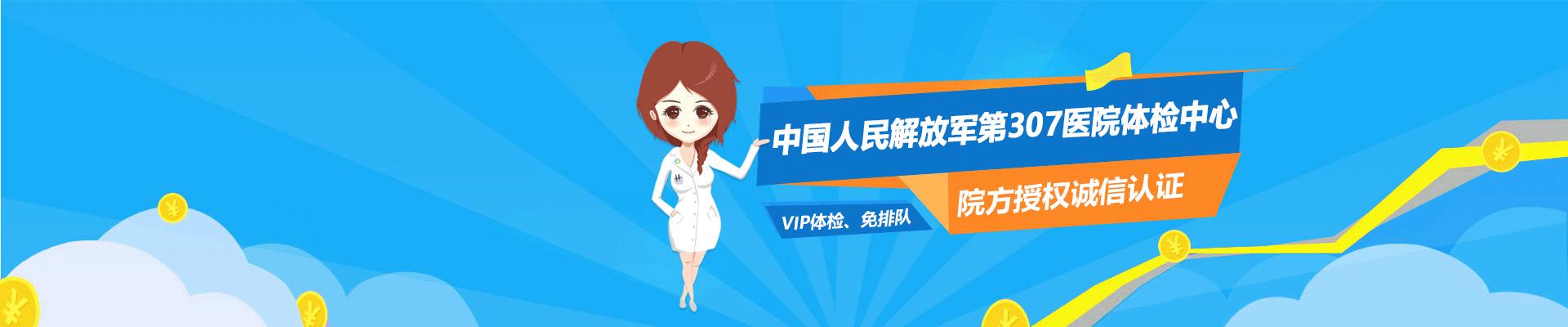 中国人民解放军第307医院体检中心院方授权诚信认证