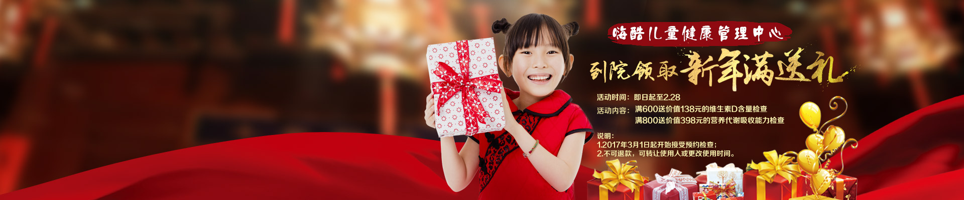 嗨酷儿童健康管理中心 到院领取新年满送礼