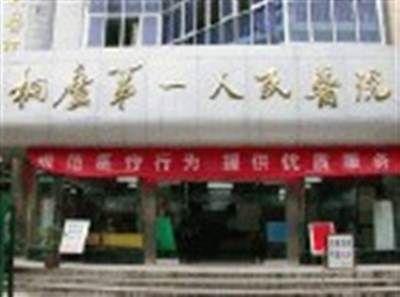 桐庐县第一人民医院体检科