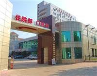 第二军医大学长征医院南京分院体检中心