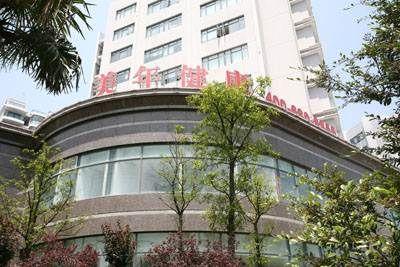 上海美年大健康体检中心(长宁分院)