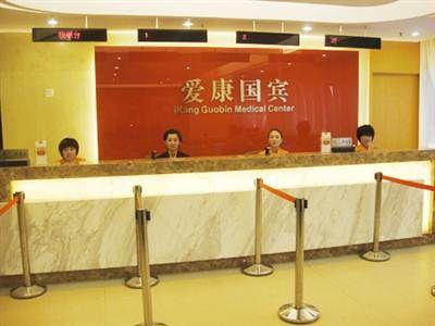 天津爱康国宾体检中心(南京路吉利大厦分院)
