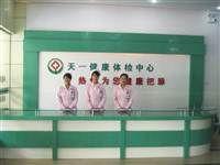 宁波海曙天一医院体检中心