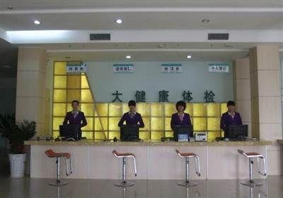 济南美年大健康体检中心(明湖分院)
