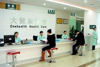 济南美年大健康体检中心(历下分院)