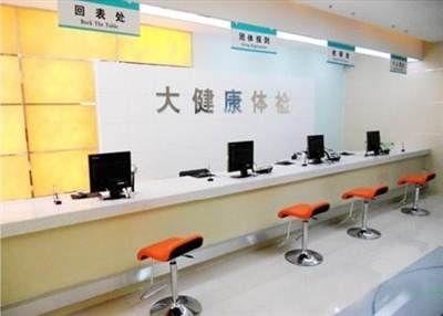 天津美年大健康体检中心(鼓楼分院)