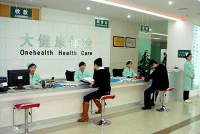 天津美年大健康体检中心(八里台总院)