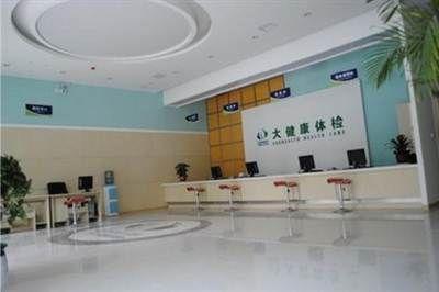 石家庄美年大健康体检中心(桥西分院)