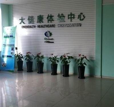南昌美年大健康体检中心(京东分院)