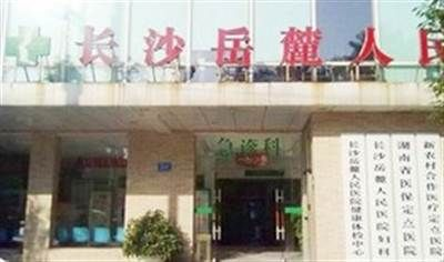 长沙市岳麓区人民医院(长沙市珂信肿瘤医院)体检中心