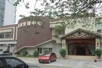 成都中医药大学第二附属医院健康管理中心