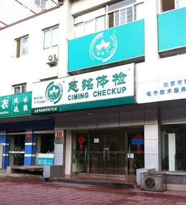 北京慈铭体检中心(中关村分院)