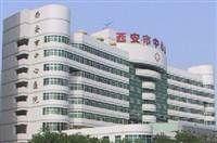 西安市中心医院体检中心