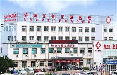 济南齐鲁花园医院体检中心