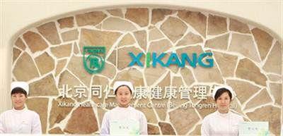 北京熙康体检中心