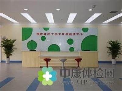 陕西省红十字会健康检查中心