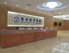 重庆佳音医院体检中心