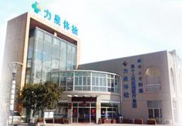 上海市力泉医院体检中心