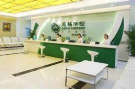北京慈铭体检中心(奥亚高端体检会所)