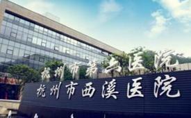 杭州市西溪医院(杭州市第六人民医院)体检中心