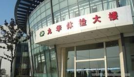 天津九华体检中心(津湾广场分部VIP体检)