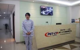 温州解放军118医院PET-CT影像诊断中心