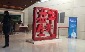 北京华兆益生健康体检中心(西环分院)