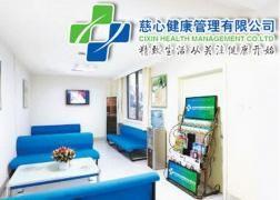青岛慈心体检中心