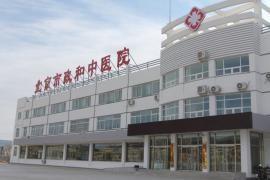 北京昌平政和中医医院体检中心