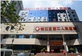 成都锦江区第二人民医院体检中心