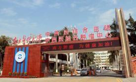 广州南方医科大学中西医结合医院体检中心