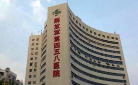 中国人民解放军458(广州空军)医院体检中心