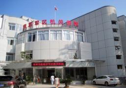 南京军区机关医院体检中心