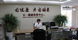 无锡天一医院体检中心