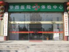 无锡市江阴华西医院petct检查中心
