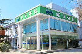 青岛康华体检中心(总部)