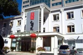 北京美年大健康体检中心(东四分院)