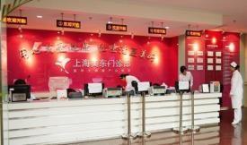 上海美年大健康体检中心(浦东二分院)