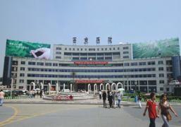 西安西京医院体检中心