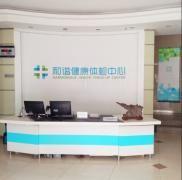 太原和谐体检中心(旱西关分部)
