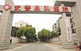 武警安徽省总队医院体检中心(南区)