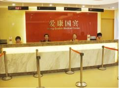 天津爱康国宾体检中心(合众分院)