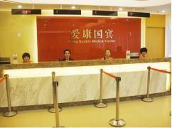 天津爱康国宾体检中心(峰汇分院)