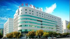 宁波健康城体检中心