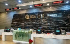 上海瑞慈体检中心(陆家嘴分院)