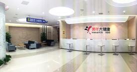 宁波美年大健康体检中心