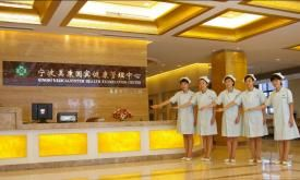 宁波美康国宾健康管理中心