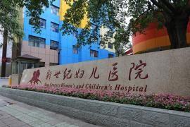 成都新世纪妇女儿童医院体检中心