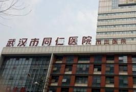 武汉市第三医院(同仁医院)体检中心