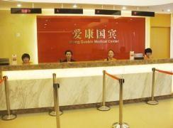宁波爱康国宾体检中心